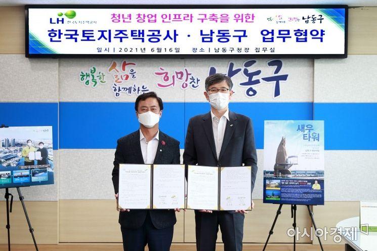 이강호 남동구청장(왼쪽)과 김요섭 LH인천지역본부장이 16일 '인천논현4 창업지원주택 업무협약'을 체결한 뒤 기념사진을 찍고 있다.(사진 제공=인천 남동구)