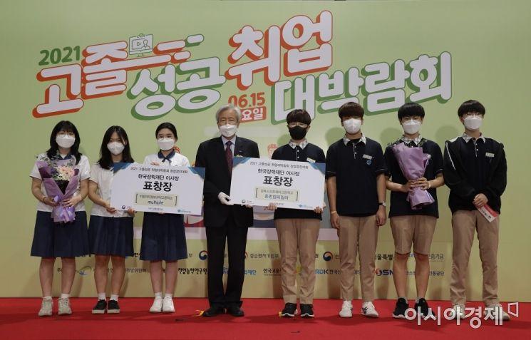 한국장학재단, 고졸 청년인재 '징검다리 창업경진대회' 개최
