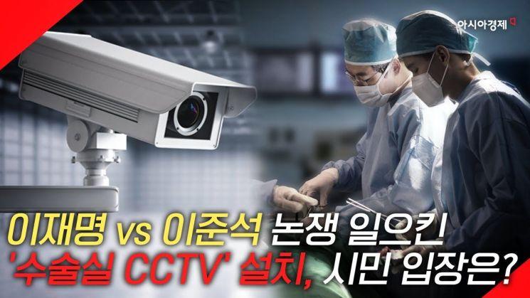 [현장영상] 이재명 vs 이준석 거센 논쟁 '수술실 CCTV 설치', 시민 입장은?