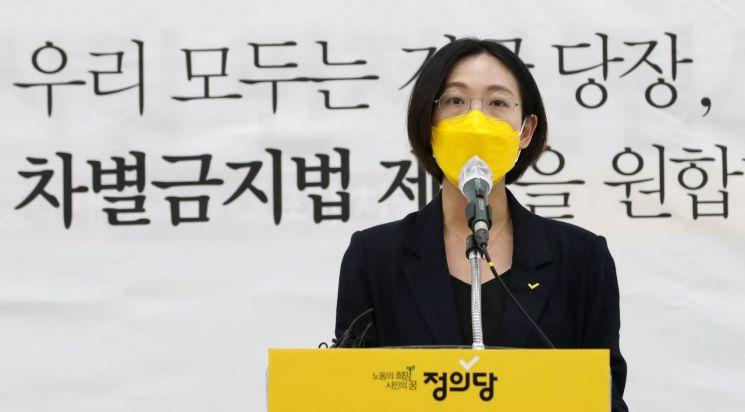 장혜영 정의당 의원./사진=연합뉴스