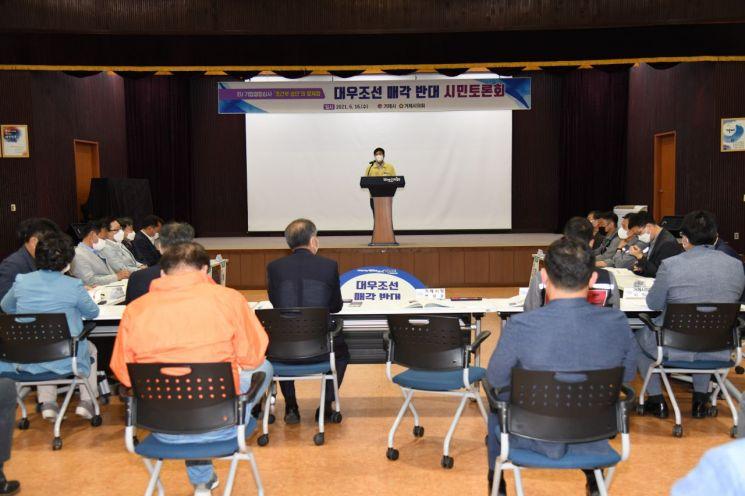 경남 거제시와 시의회가 대우조선 매각 반대 시민토론회를 개최했다.[이미지출처=거제시]