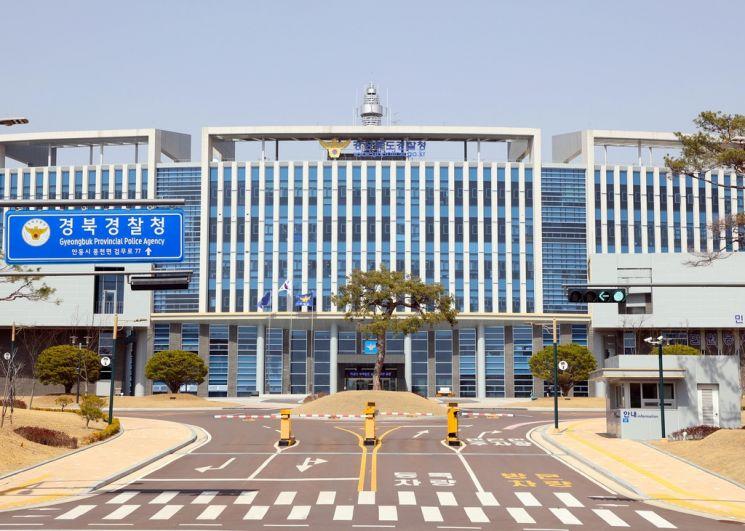 경찰 청도군청 압수수색 … 공무원 3명 땅 투기 의혹