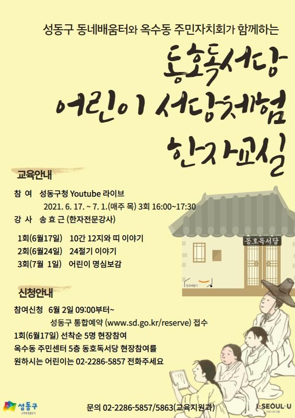율곡 선생 동호문답 저술한 동호독서당 '어린이 서당 체험교실' 운영
