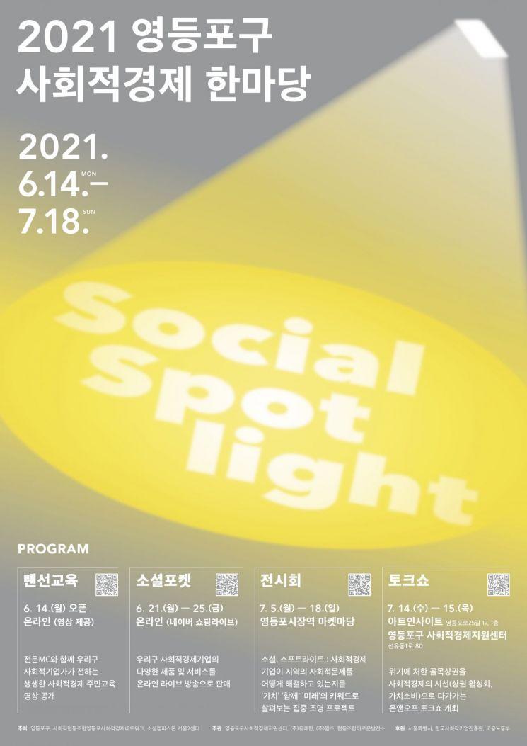영등포구, 2021 사회적경제한마당 개최...내용?