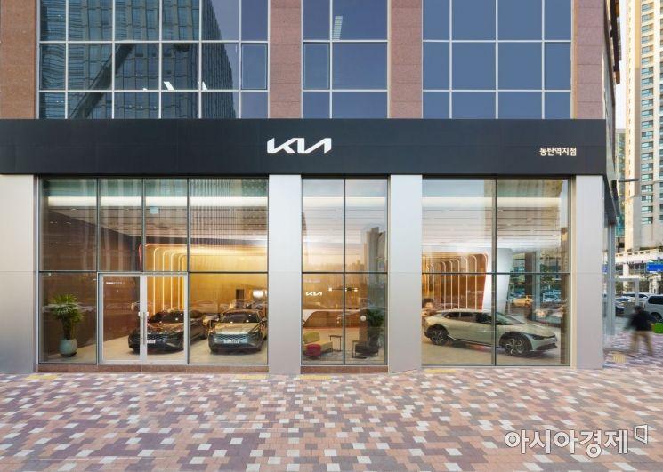기아 스토어(Kia Store) 동탄역 지점