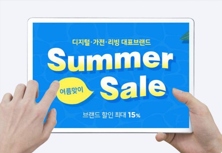 G마켓과 옥션이 오는 22일까지 디지털·가전·리빙 대표 브랜드 여름 세일을 진행한다.