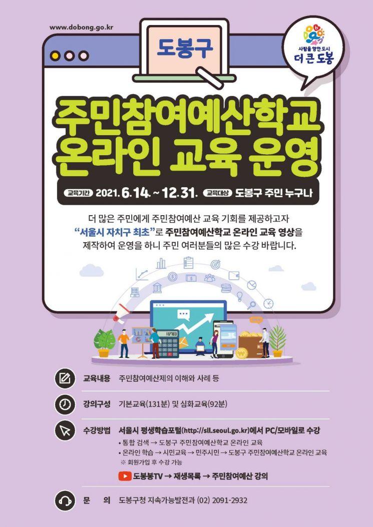 도봉구, 주민참여예산학교 온라인 교육 운영