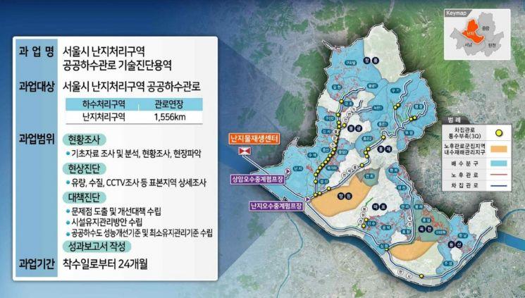 서울시, 난지처리구역 공공하수관로 1556㎞ 품질 개선한다…기술진단 착수