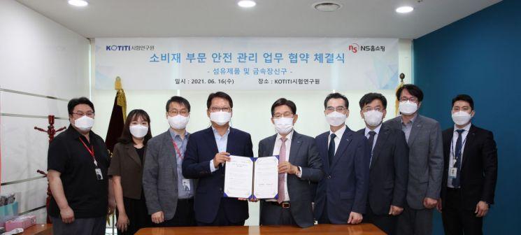 NS홈쇼핑이 KOTITI시험연구원과 '소비재 부문 안전관리 업무협약'을 체결했다.