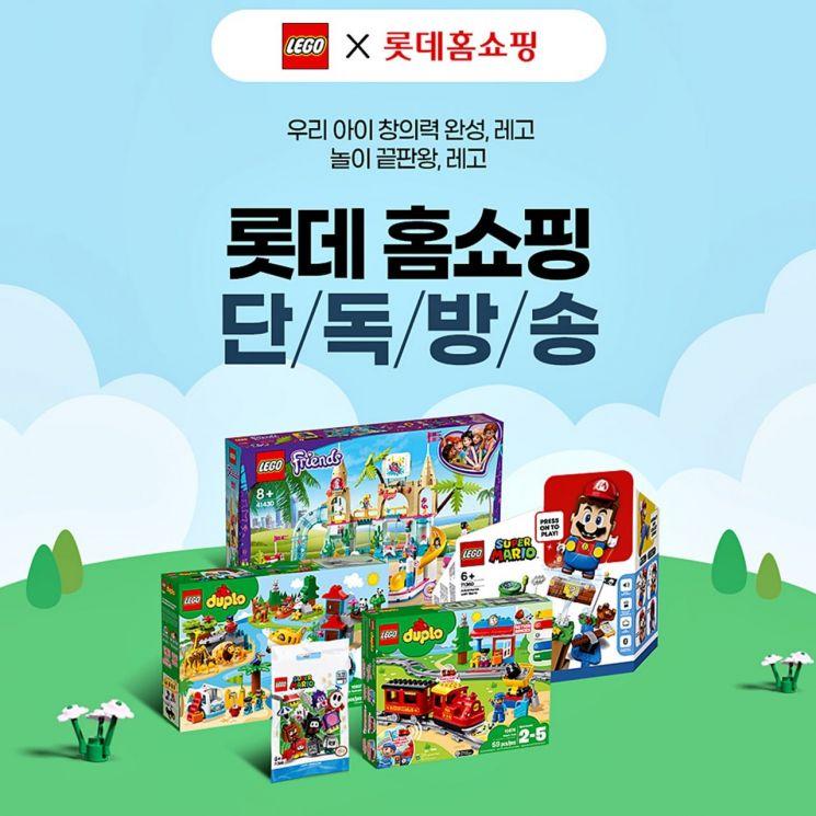 롯데홈쇼핑, '레고' 단독 론칭…키즈용품 판매 확대