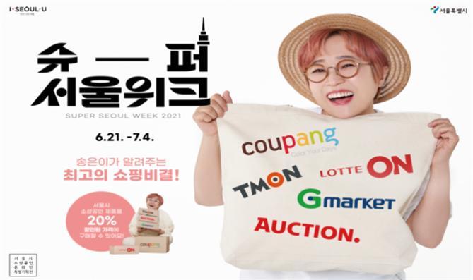서울 소상공인 제품 온라인 특별할인전, '슈퍼서울위크' 개최