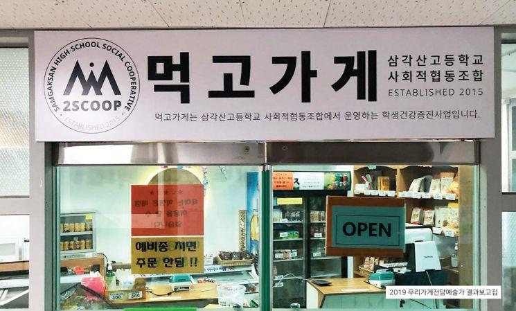 강북구, 송중동·송천동 동네가게 아트테리어 지원