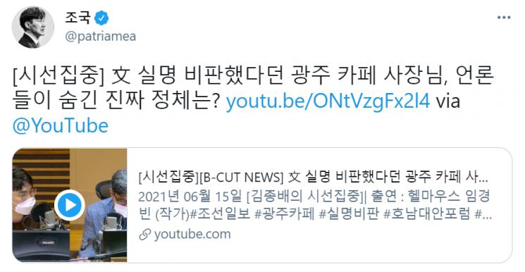 조국 전 법무부 장관이 지난 15일 '文 실명 비판했다던 광주 카페 사장님, 언론들이 숨긴 진짜 정체는?'이라는 제목의 MBC라디오 '김종배의 시선집중' 방송을 공유한 트윗./사진=조 전 장관 트위터