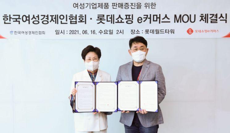 여경협-롯데쇼핑e커머스, 여성기업 온라인 판로 지원 MOU 체결
