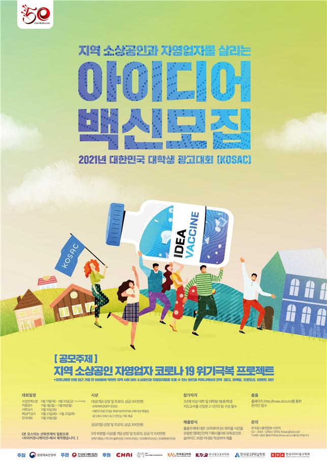 정부·학계·광고업계 협력해 광고 인재 발굴