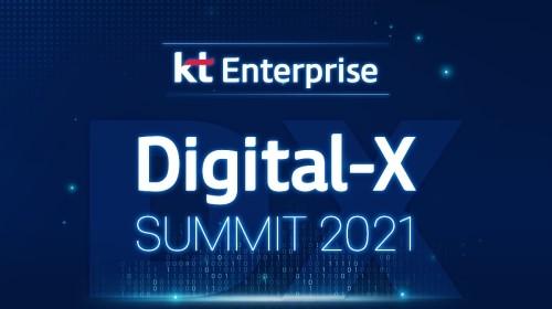 """""""성공적 DX 위한 파트너 역할 강조"""" KT, '디지털-X 서밋 2021' 마무리"""