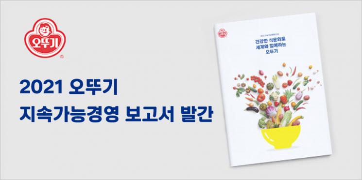 오뚜기, '2021 지속가능경영 보고서' 발간…ESG 경영 박차