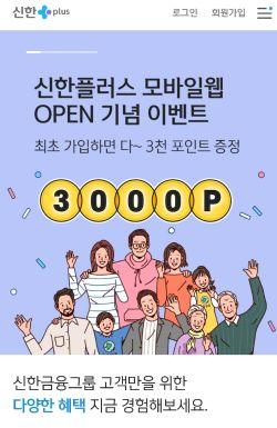 신한금융, 신한플러스 모바일웹 오픈…'따릉이+서비스 탑재'