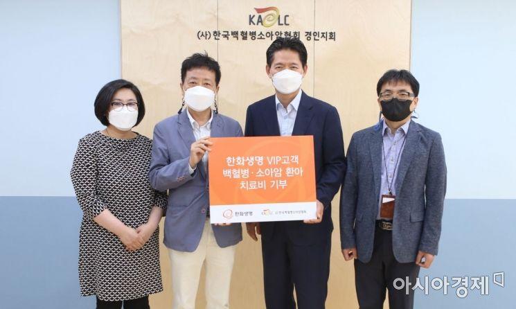한화생명, VIP고객과 백혈병·소아암 환아 치료비 기부