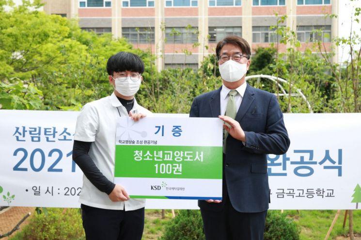 한국예탁결제원, 부산시 금곡고등학교에 명상숲 조성