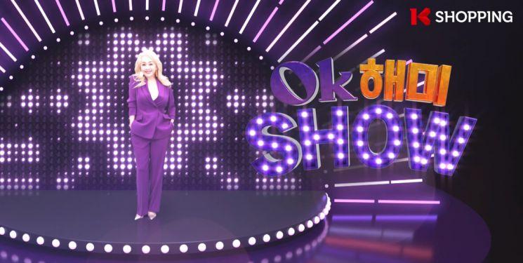 K쇼핑은 오는 20일 배우 박해미와 함께 깐깐하고 솔직한 리뷰 방송 'OK해미 쇼'를 선보인다.