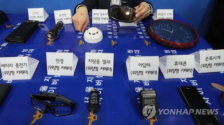 지난 2017년 9월28일 서울지방경찰청이 위장형 카메라를 불법 유통한 일당으로부터 압수된 물품들이 전시돼있다. [이미지출처=연합뉴스]