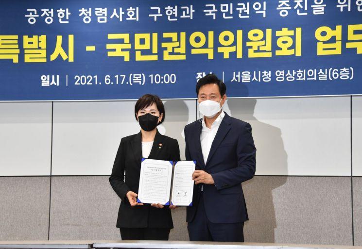 서울시-국민권익위, '공정한 청렴사회 구현·국민 권익 증진' 업무협약(종합)