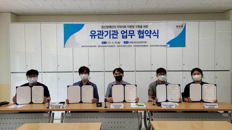 경남 김해시가 정신 건강 관계기관 간의 업무 협약을 체결했다.[이미지출처=김해시]