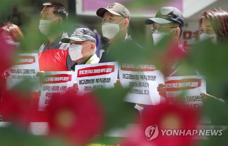 문자로 해고를 통보 받은 중계그린아파트 경비원들의 복직이 합의됐다. / 사진=연합뉴스