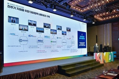 [범부처전주기의료기기연구사업단 김법민 단장이 의료기기 산업의 통합 플랫폼 'K&P(KMDF & Platforms)'를 공개하고, 실제 운영 사례를 소개하고 있다./사진제공=범부처전주기의료기기연구사업단]