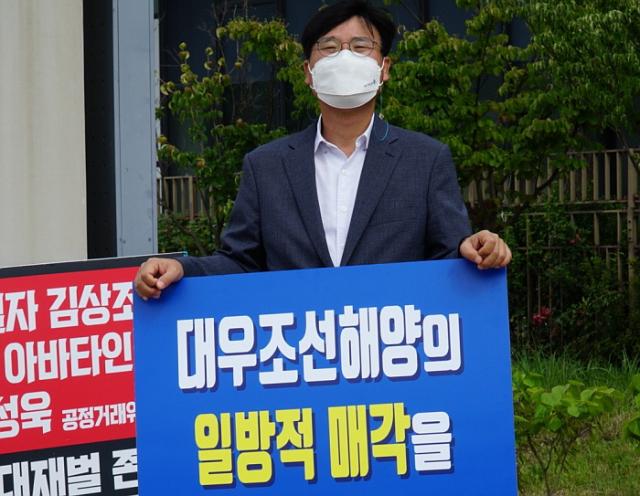 공정거래위원회 앞에서 1인 시위를 벌이고 있는 변광용 거제시장.