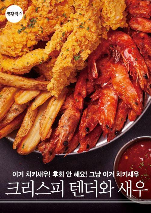생활맥주, '크리스피 텐더와 새우' 신메뉴 출시