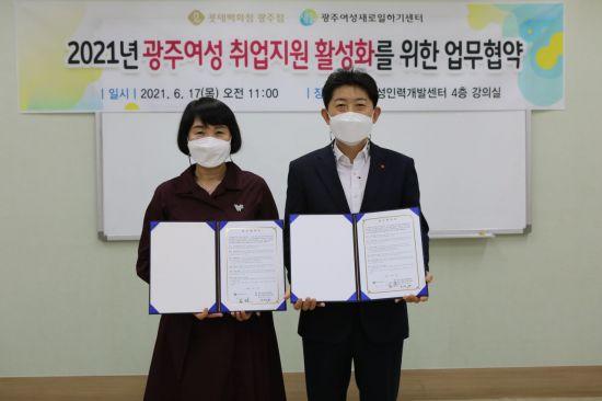 롯데百 광주, 경력단절 여성 자립 증진 지원한다