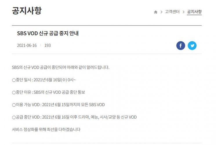 '콘텐츠 사용료' 갈등 확산…SBS, 스카이라이프에 신규 VOD 공급 중단