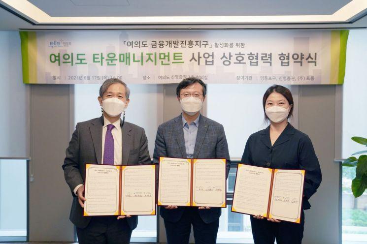 왼쪽부터 황성엽 신영증권 대표이사, 채현일 영등포구청장, 이운용 프룸 대표(제공=신영증권)