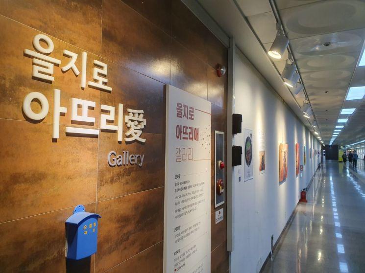 서울시설공단, 을지로 '아뜨리애' 대관신청 접수…사용기간 7~12월