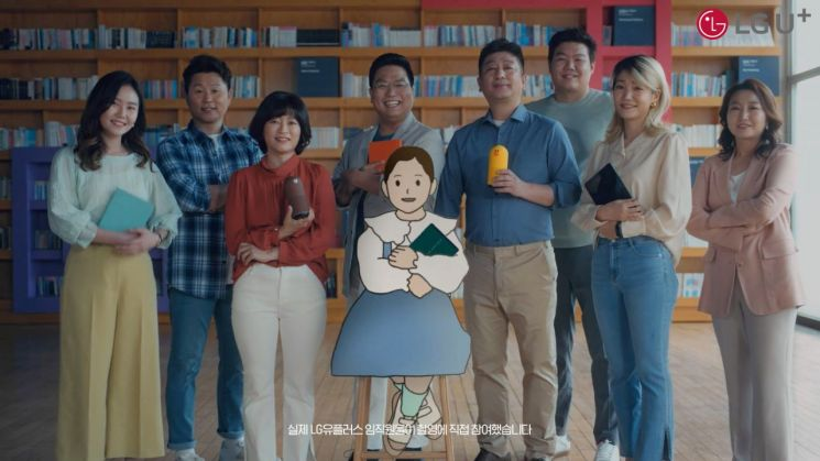 LG유플러스, 임직원이 참여한 '시각장애인 CSR 광고' 공개