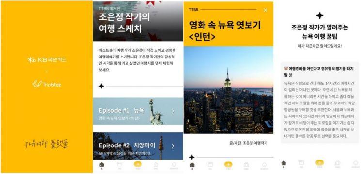 KB국민카드, '티티비비'에 여행 특화 콘텐츠 연재