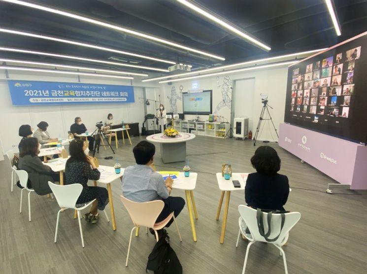 금천구 교육발전 위한 민·관·학 협의체 본격 활동 시작