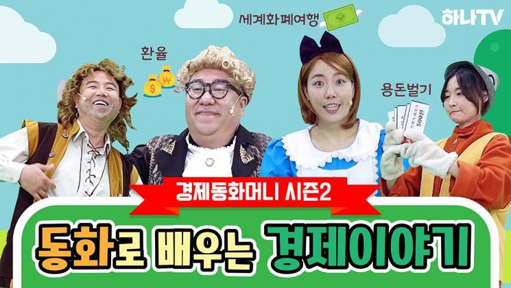 하나銀, 어린이 금융교육 '경제동화머니' 시즌2 하나TV에 공개