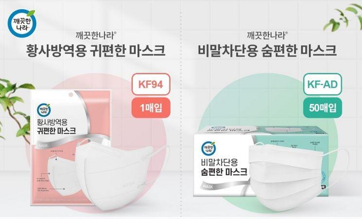 깨끗한나라 '귀편한 마스크(KF-94)', '깨끗한나라 비말차단용 숨편한 마스크(KF-AD)'. [사진제공=깨끗한나라]
