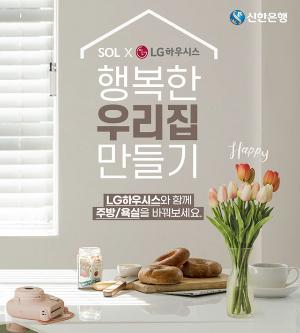 """신한銀-LG하우시스 '제휴'…""""인테리어 시공 시 최대 90만원 상품권"""""""