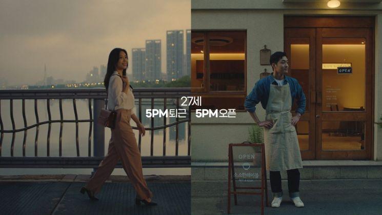 제일기획이 제작한 삼성생명의 '인생맞춤, 인생보험' 광고.