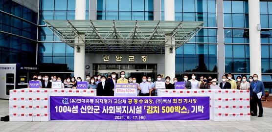 (유) 현대유통 김치명가 고담채(회장 공경수)에서 김치 5㎏ 500박스(2500만 원)를 신안군에 기탁했다. (사진=신안군 제공)