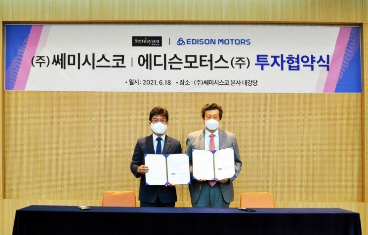 (왼쪽부터) 쎄미시스코 이순종 대표이사, 에디슨모터스 강영권 회장. /사진제공=쎄미시스코