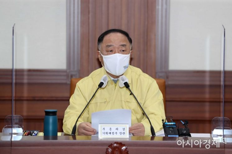 [포토]비상경제 중대본 회의 주재하는 홍남기