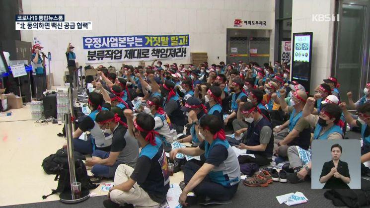 우체국 택배 노조가 지난 14일부터 여의도 포스트타워 1층 로비에서 점거 농성을 벌였다. 사진 출처=KBS뉴스