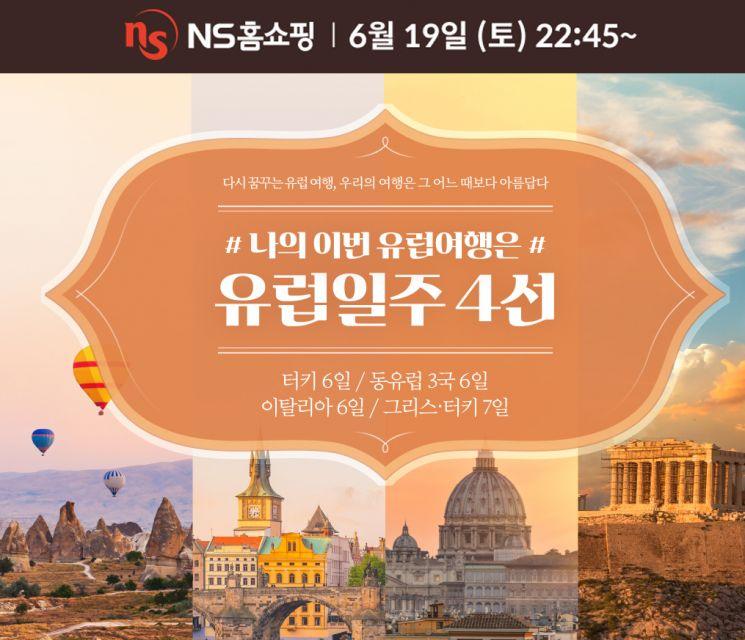 NS홈쇼핑, 해외여행 상품 '유럽 일주 4선' 방송