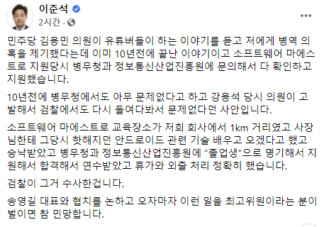 """이준석 """"병역 의혹? 10년 전 끝난 이야기…與최고위원 지적 민망하다"""""""