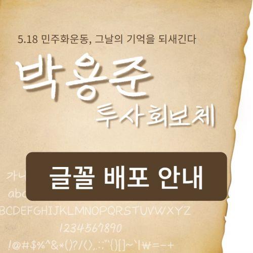 광주 동구, 5·18 '투사회보' 글씨체 개발 손 보탰다